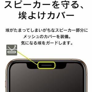 トリニティ iPhone 12 Pro MAX (2020年発売 6.7インチ) ZERO GLASS BL低減 フレームガラス ブラック TR-IP20L-GMF-BCCCBK