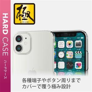 エレコム PM-A20APVKCR iPhone 12 mini ハードケース 極み クリア