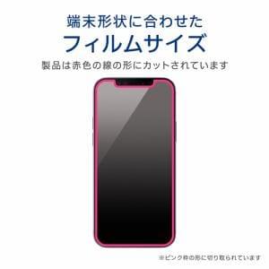 エレコム PM-A20BFLGYA  iPhone 12/12 Pro ガラスフィルム 0.21mm ARコート