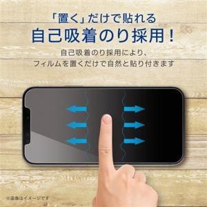 エレコム PM-A20CFLGFSBLB iPhone 12 Pro Max ガラスフィルム 0.33mm シリコンフレーム ブルーライトカット