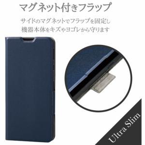 エレコム PM-S205PLFUNV AQUOS sense5G/sense4/lite/basic レザーケース 手帳型 UltraSlim 薄型 磁石付き ネイビー