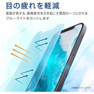 エレコム PM-K202FLGGBL Android One S8 ガラスフィルム 0.33mm ブルーライトカット