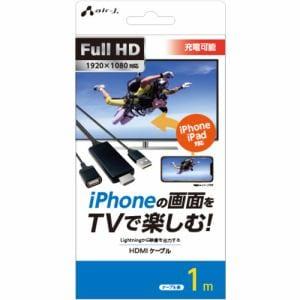 エアージェイ AHD-P1M BK iPhoneの画面をTVで楽しむFull HD対応HDMIケーブル 1m ブラック
