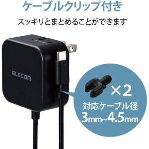 エレコム MPA-ACC20BK AC充電器 スマホ・タブレット用 2.4A出力 Type-C USB-C ケーブル一体型 1.5m ブラック