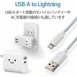 エレコム MPA-UAL05WH Lightningケーブル スタンダード 0.5m ホワイト