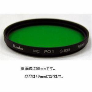 ケンコー・トキナー 49mm MC PO1 撮影用フィルター