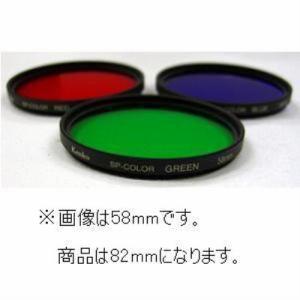 ケンコー・トキナー 日本製82mm SPカラーセット 撮影用フィルター