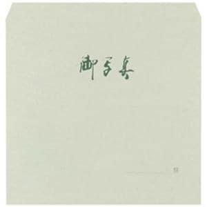ハクバ MCS-NFSQK スクウェア台紙袋 2L(カビネ)サイズ (50枚入)   クリーム