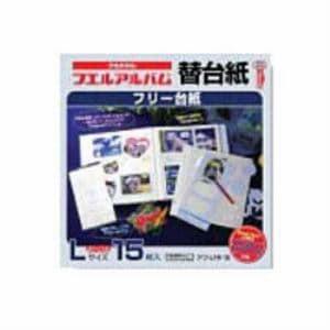 ナカバヤシ アフ-LFR-15 フリー替え台紙 15枚入り Lサイズ