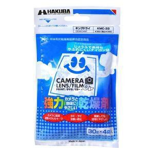 ハクバ KMC-33 強力乾燥剤 キングドライ