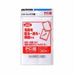 ハクバ ショーレックス袋 (ポストカードサイズ/30枚入り) P-S1-PC