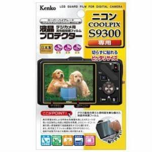 ケンコー 保護フィルム  液晶プロテクター ニコン COOLPIX S9300用 KLPNCPS9300