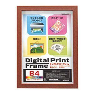 ナカバヤシ フ-DPW-B4-BR デジタルプリントフォトフレーム B4/A4判 ブラウン