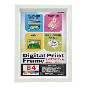 ナカバヤシ フ-DPW-B4-W デジタルプリントフォトフレーム B4/A4判 ホワイト