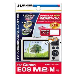 ハクバ Canon「EOS M2/ M」専用液晶保護フィルム DGF-CAEM2