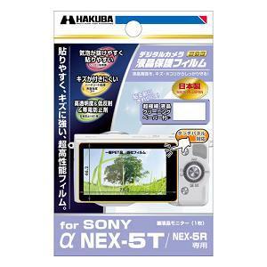 ハクバ SONY α NEX-5T / NEX-5R 専用 液晶保護フィルム DGF-SAN5T