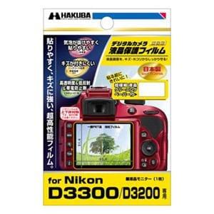 ハクバ デジタルカメラ用液晶保護フィルム Nikon D3300 /D3200 専用 DGF-ND3300