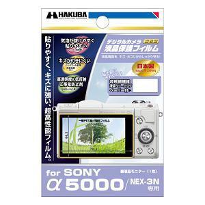ハクバ SONY α5000 /NEX-3N 専用 液晶保護フィルム DGF-SA5000