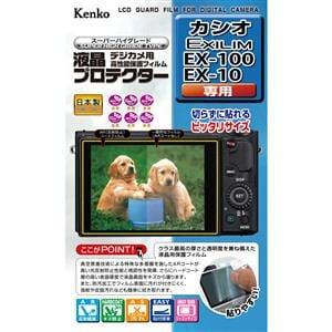 ケンコー 液晶プロテクター カシオ EX-100/EX-10用 KLP-EX100