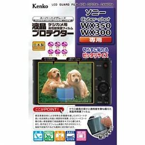 ケンコー 液晶プロテクター SONY Cyber-shot WX350/ WX300用 KLP-SCSWX350