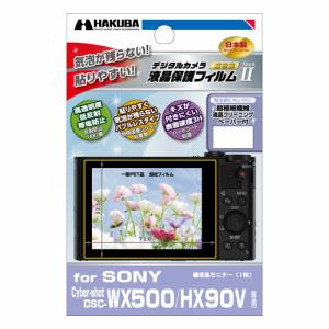 ハクバ SONY Cyber-shot DSC-WX500/HX90V 専用 液晶保護フィルム MarkII DGF2-SCWX500