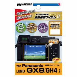ハクバ Panasonic LUMIX GX8/GH4 専用 液晶保護フィルム DGF2-PAGX8