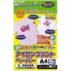エレコムEJP-WPN2アイロンプリントペーパー白生地用(A4・5シート)