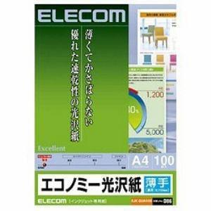エレコム EJK-GUA4100 インクジェット対応 エコノミー光沢紙 薄手タイプ(A4・100枚)