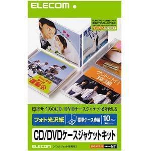 エレコム EDT-KCDJK フォト光沢 CD/DVDケースジャケットキット(表紙+裏表紙) 10枚