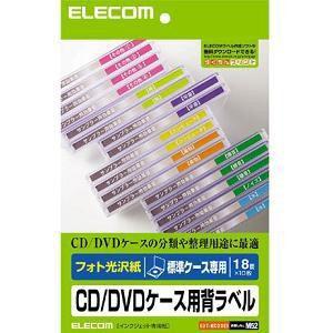 エレコム メディアラベル EDTKCDSE3
