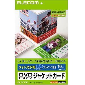 エレコム EDT-KDVDM1 DVDトールケース用ジャケットカード 光沢・10枚
