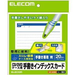 エレコム EDT-JKIND2 CD/DVDケース用手書きインデックスカード 罫線/青 20枚