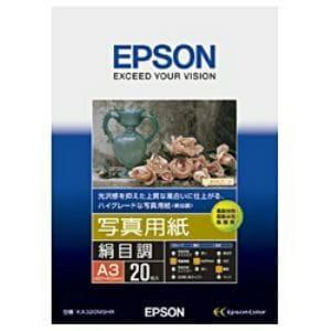 エプソン KA320MSHR 【純正】写真用紙 絹目調(A3/20枚)