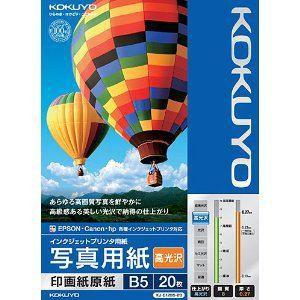 コクヨ KJ-D12B5-20 インクジェットプリンター用写真用紙 印画紙原紙 高光沢 (B5サイズ・20枚)