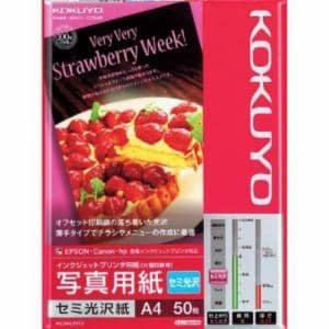 コクヨ KJ-J14A4-50 インクジェットプリンタ用写真用紙 セミ光沢紙 (A4サイズ・50枚)