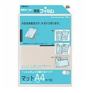 Asmix BH-404 ラミネーター専用フィルム マット 20枚 A4用