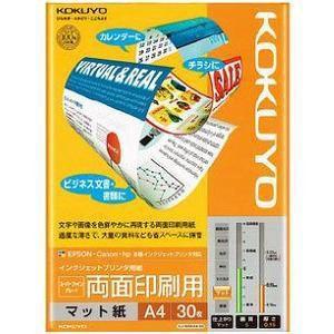 コクヨ KJ-M26A4-30 IJP用マット紙 スーパーファイングレード 両面印刷用 (A4サイズ・30枚)