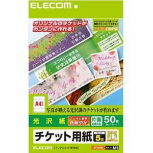 エレコム MT-K5F50 チケット用紙(光沢紙) A4サイズ 50枚