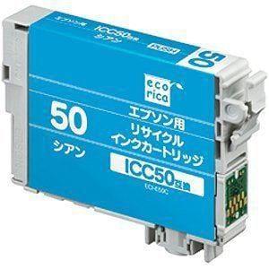 エコリカ ECI-E50C エプソン ICC50(シアン)対応 リサイクルインクカートリッジ