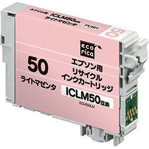 エコリカ ECI-E50LM エプソン ICLM50(ライトマゼンタ)対応 リサイクルインクカートリッジ