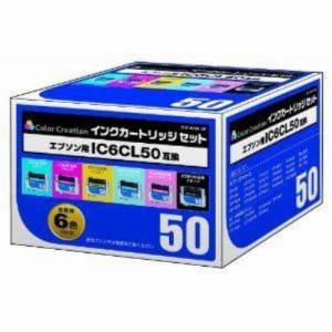 カラークリエーション CIE-IC50-6P エプソン IC6CL50互換 インクカートリッジ 6色セット
