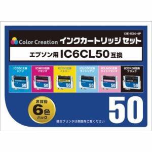 カラークリエイション CIE-IC50-6P エプソン用互換インクカートリッジ   6色セット