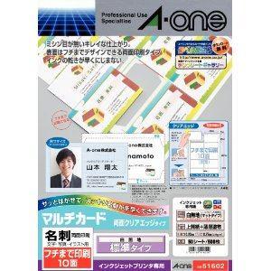 エーワン 51602 マルチカード インクジェットプリンタ専用紙 両面クリアエッジタイプ 白無地 名刺サイズ 50シート(500枚)