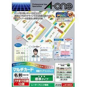 エーワン 51652 マルチカード レーザープリンタ専用紙 名刺サイズ 50シート(500枚)入り