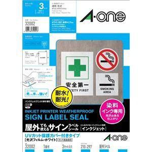 エーワン 32002 屋外でも使えるサインラベルシール インクジェット UVカット保護カバー付きタイプ 光沢フィルム・ホワイト A4 1面 3セット入