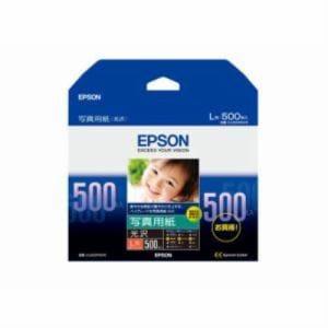 エプソン KL500PSKR 写真用紙(光沢)L判 500枚入り
