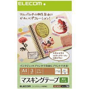 エレコム EDT-MTA4 マスキングテープラベル用紙(A4サイズ・3枚入り)