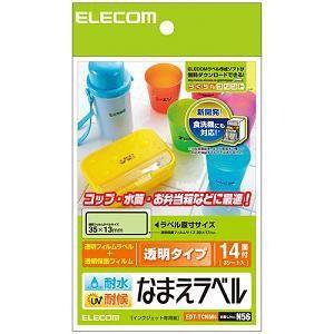 エレコム EDT-TCNM4 耐水耐候なまえラベル コップ・水筒・お弁当箱用 (14面・3枚)