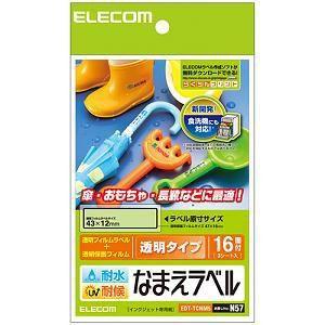 エレコム EDT-TCNM5 耐水耐候なまえラベル 傘・おもちゃ・長靴用 (16面・3枚)