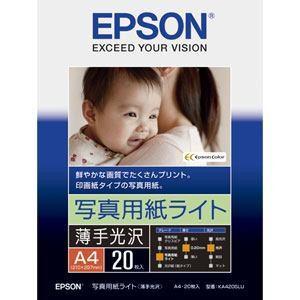 エプソン KA420SLU 【純正】写真用紙ライト 薄手光沢(A4サイズ・20枚)